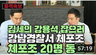 경찰, 가세연과 대치...강용석·김세의 등 체포영장 집행 불응