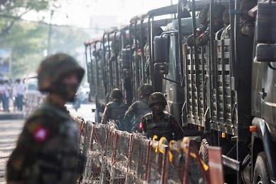 미얀마 내전 신호탄...민주진영, 흘라잉 군정에 선전포고