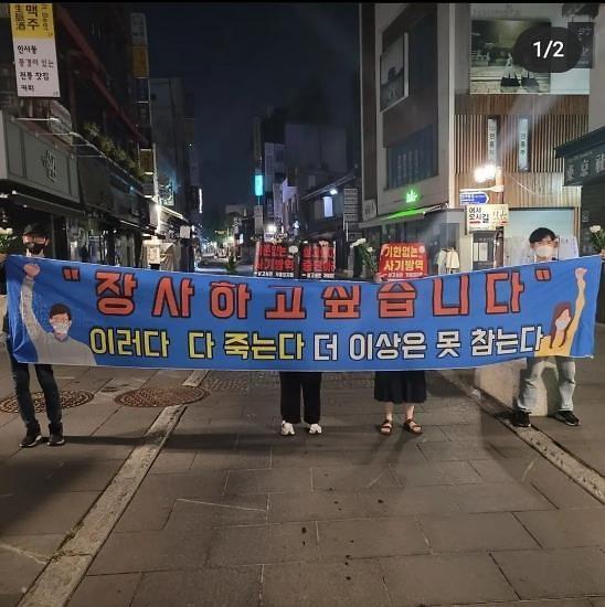 """거리두기 완화에도 자영업자들 """"체감하기 어려워"""""""