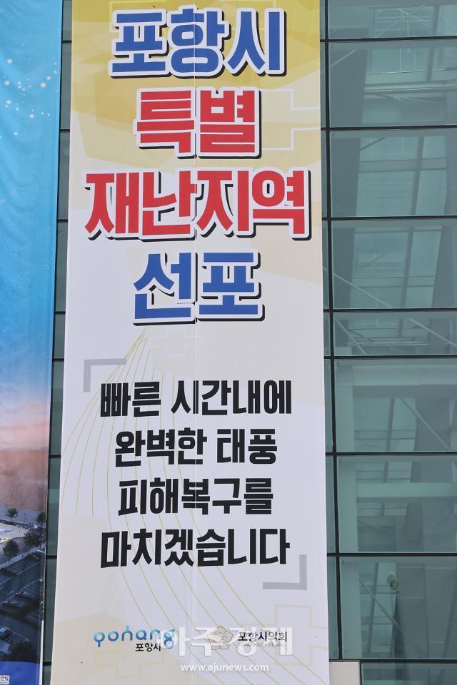 포항시의회, 포항 전 지역 특별재난지역 선포 환영