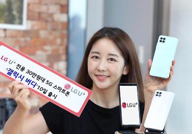 LG유플러스, 30만원대 전용 5G 스마트폰 갤럭시 버디 출시