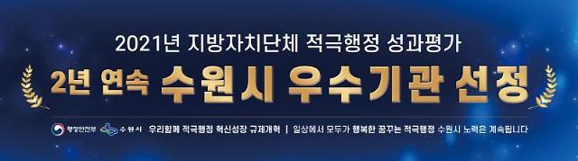 수원시, 행안부 적극행정 성과 점검에서 '우수 자치단체' 2년 연속 선정