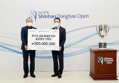 대한골프협회에 3억원 내놓은 신한금융그룹