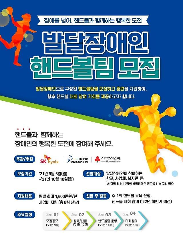 SK하이닉스, 발달장애인 핸드볼팀 내달 18일까지 모집