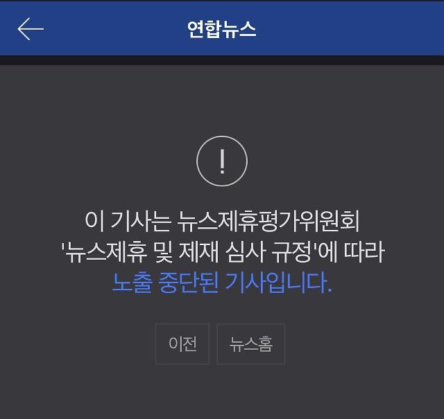 연합뉴스, 오늘부터 네이버·다음 뉴스서 노출 중단