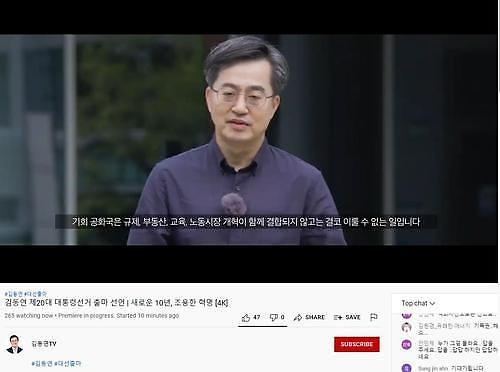 韩国前副总理金东兖正式宣布参选下届总统