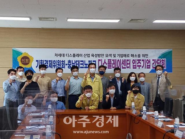 충남도의회 기획경제위원회, 상공인·중소기업 대표들과 간담회