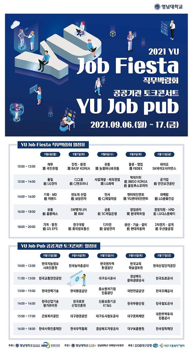 '2021 영남대학교 온라인 취업한마당' 개최