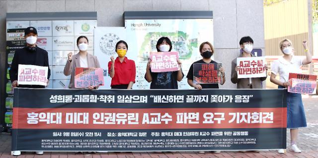 홍익대 미대 교수, 학생에 성희롱·인격모독···학생들, 영구 파면 촉구