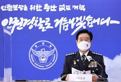 경찰청 인권위, 김창룡 청장에 피의자 신상공개 지침 개선 권고