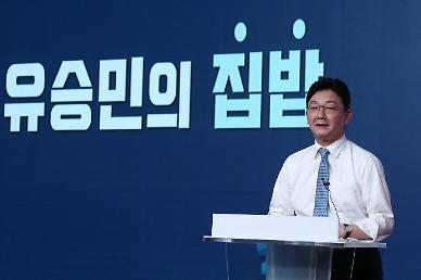 """유승민 """"2억원 이하 퇴직금에 소득세 면제하겠다"""""""