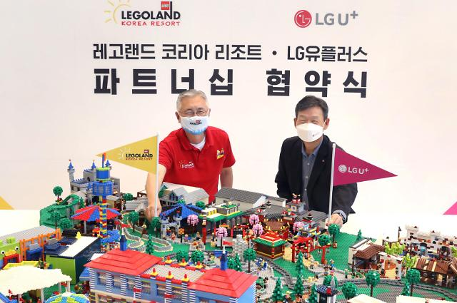 LG유플러스, 레고랜드와 독점 제휴…ICT부터 AR까지