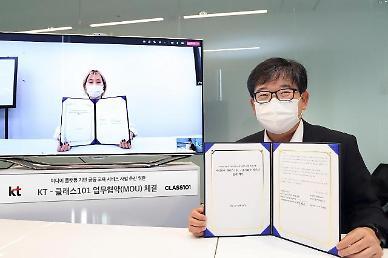 KT, 교육사업 확대 위해 클래스101과 맞손…인기 취미 강좌가 올레 tv로