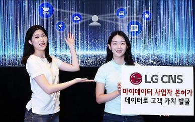 마이데이터 본허가 받은 LG CNS...개방형 플랫폼 본격화 나서