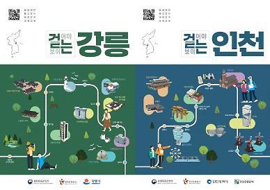 강릉·인천 여행, 걸을 때 비로소 보인다
