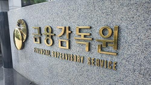 DLF 패소 책임은...금감원 대규모 임원 인사 초읽기