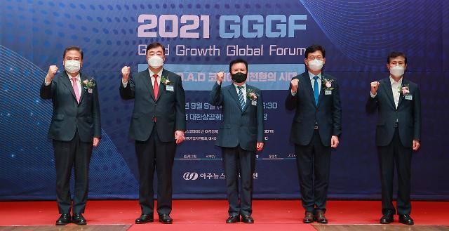 重启韩国,开启大转换时代——2021高质量增长全球论坛成功举行