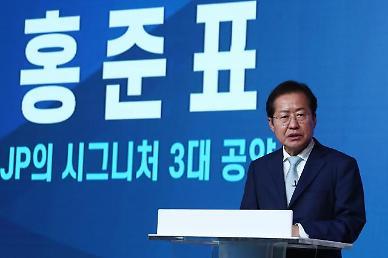 진격의 홍준표, 범야권 첫 단독 1위···'무야홍' 돌풍