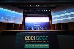 [2021 GGGF] 「グローバル協力が国際経済成長のエンジン」