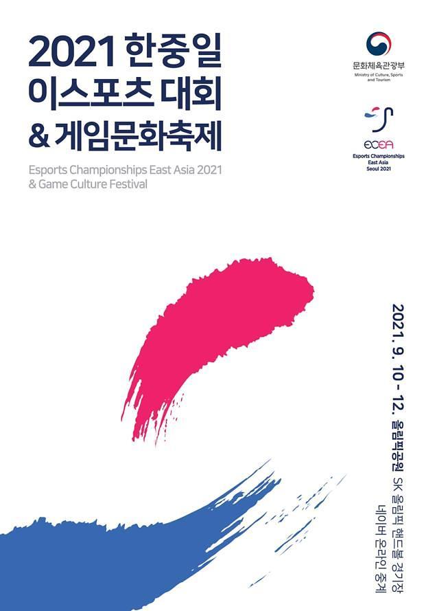 首届东亚电竞锦标赛今日启航
