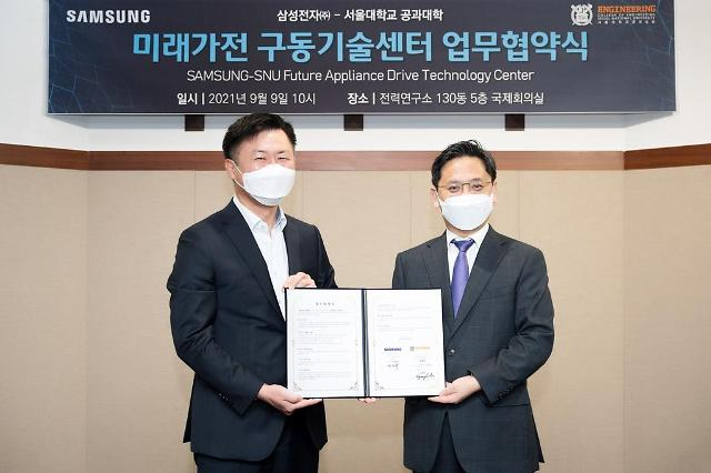 Samsung ties up with Seoul National University to develop key components for home appliances