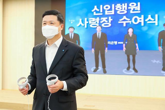 우리은행, 메타버스 활용해 신입행원 임명장 수여식 개최