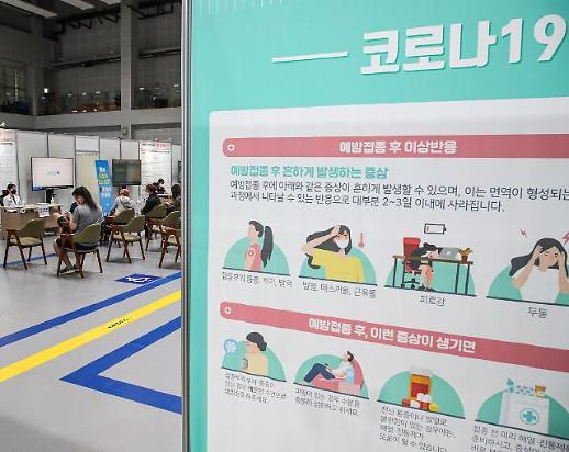 韩扩大疫苗不良反应补偿对象范围至轻症患者