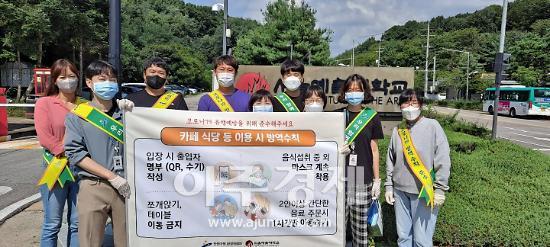 안산시 단원구-서울예대 코로나19 방역수칙 준수 캠페인 펼쳐