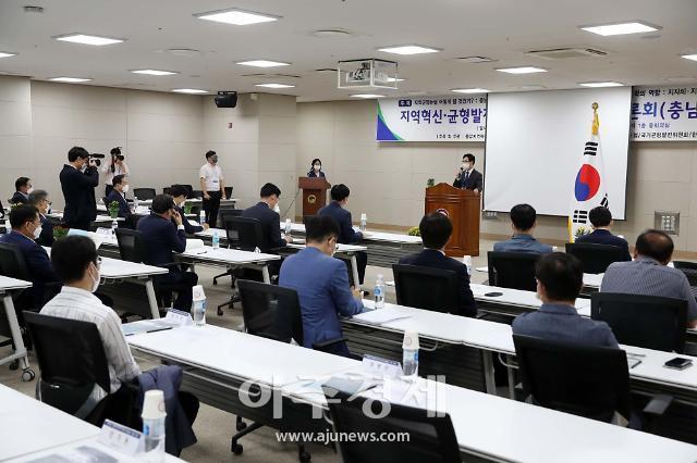"""양승조 충남도지사 """"지역혁신·균형발전으로 더 큰 미래 만들자"""""""