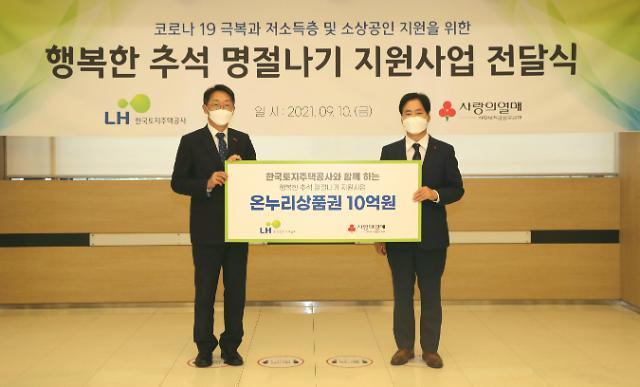 LH, 저소득 1만 가구에 행복한 추석 지원금 10억원 전달