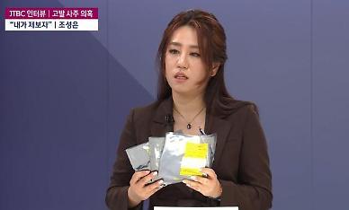 """'고발사주' 공익신고 조성은 """"김웅, 꼭 대검 민원실에 접수하라고 해"""""""