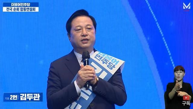 """[與 대선 경선] [전문] 김두관 """"'국민기본자산제'로 계층이동 기회 주겠다"""""""