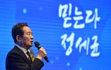 """[이슈체크] 정세균 """"TK 선택 겸허히 받아들여…도덕‧안정‧유능‧확장 '네 박자'로 끝까지"""""""