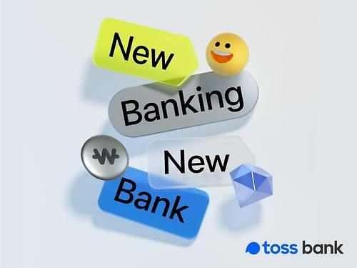 韩第三家纯网络银行TossBank开业在即 新金融商品接连亮相