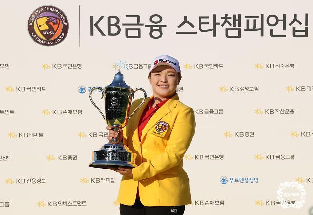 KLPGA 첫 승 대회서 15승 쌓은 장하나