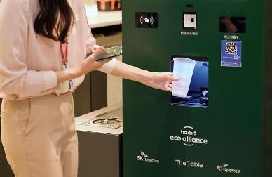 SKT, 사내 카페에 무인 다회용 컵 회수기 적용…ICT 기술로 환경보호