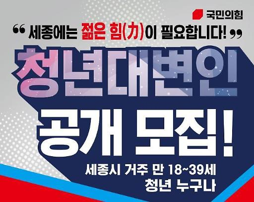 국민의힘 세종시당 청년위원회, 이달 26일까지 청년대변인 접수