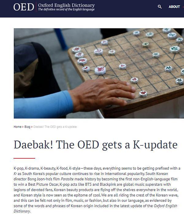 Daebak!《牛津英语词典》新增26个韩语新词