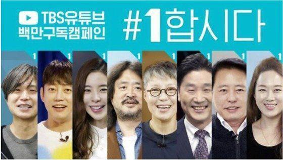 """경찰 """"TBS #1합시다 사전선거운동 아니다""""...무혐의 결정"""