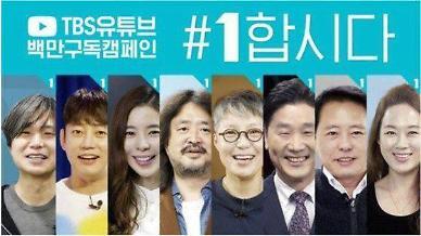 경찰 TBS #1합시다 사전선거운동 아니다...무혐의 결정
