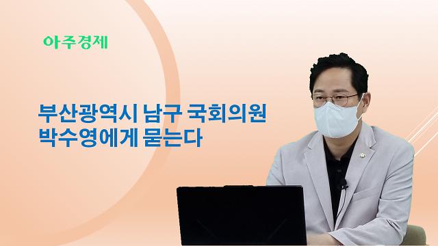 """[이제는...말한다!]박수영 국회의원, """"10분 만에 법 통과, 국회가 할 짓 아냐"""""""