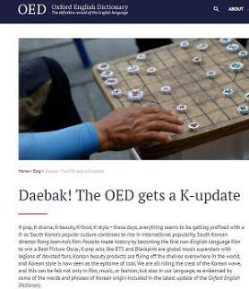 Từ điển tiếng Anh Oxford đã thêm 26 từ gốc Hàn Quốc vào bản cập nhật mới nhất