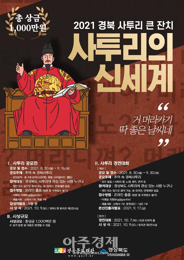 경북도·경북문화재단, 경북 사투리 공모전 및 사투리 경연대회 개최