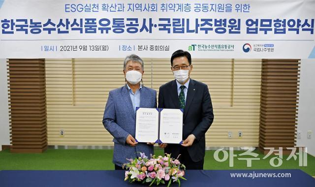 농수산식품유통공사·국립나주병원, ESG 실천 맞손