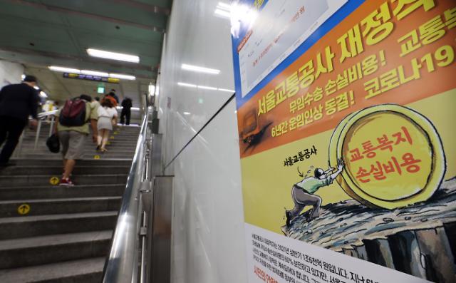 서울 지하철 파업 초읽기…서울시 비상수송 준비