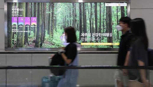 韩机场中秋期间预计运送旅客百万人次 较春节增17%