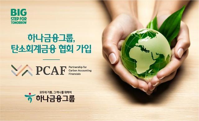 하나금융, 글로벌 환경 이니셔티브 PCAF 가입