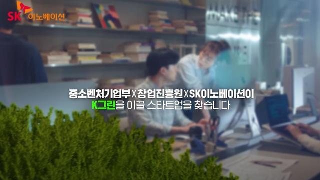 SK이노베이션, 중기부·창진원과 친환경 스타트업 육성 위한 에그 발대식 개최