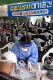 [コロナ19] 新規感染者1497人発生・・・地域感染1463人・海外流入34人