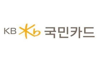 KB국민카드, 디지털 관련 신입 사원 수시 채용